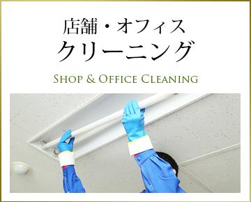 店舗・オフィスエアコン分解クリーニング